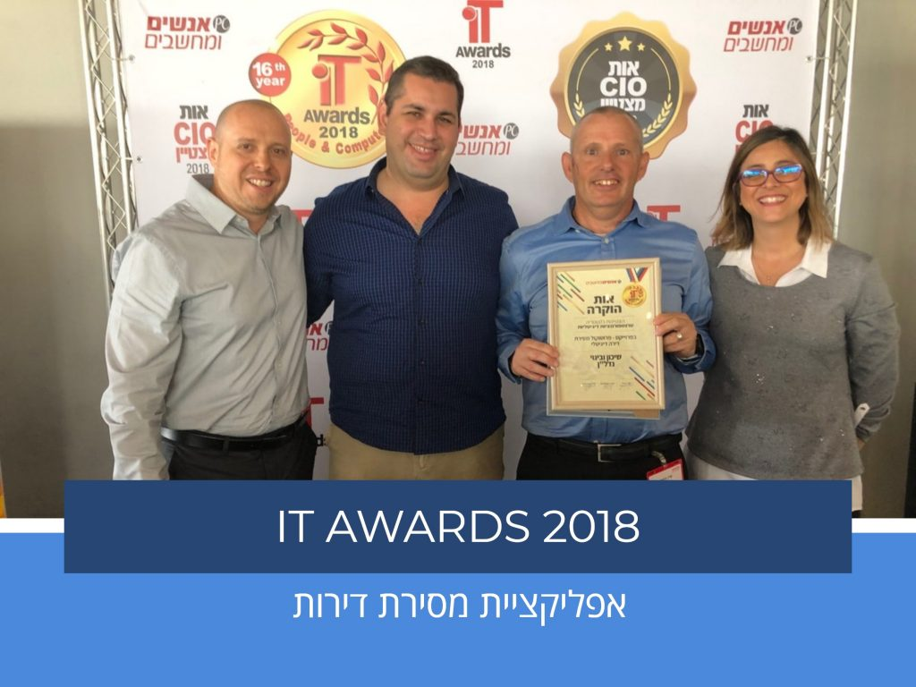 פרוטוקול מסירת דירה- IT-AWARDS