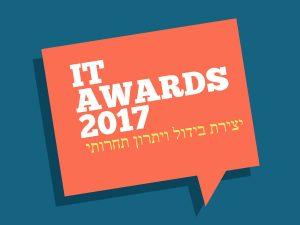תוכנה לניהול פרויקטים- זכייה בפרס