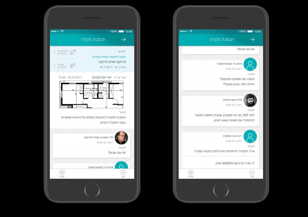 אפליקציית ניהול פרויקט בניה
