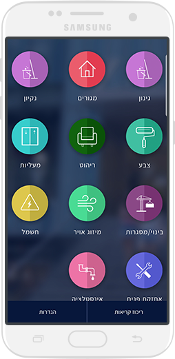 אפליקציה לניהול משימות אחזקה